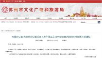 苏州:关于落实文化产业倍增计划的扶持政策