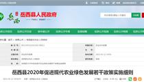 安徽省安庆岳西县2020年促进现代农业绿色发展若干政策实施细则