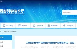 江西省文化和科技融合示范基地认定管理办法(试行)