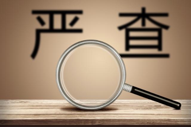 南开校长曹雪涛63篇论文涉嫌造假?科技部发布最新调查结果