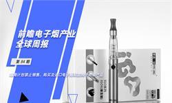 前瞻电子烟产业全球周报第84期:越南计划禁止销售、购买及进口电子烟和加热不燃烧产品