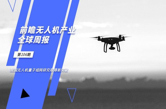 前瞻无人机产业全球周报第106期:我国无人机量子组网研究取得新突破