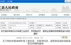 浦江园区:关于组织申报2020年度工业经济、开放型经济、商贸业发展扶持政策资金补助的通知