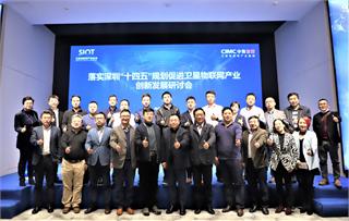 前瞻受邀参加《深圳市卫星物联网产业发展报告》编制研讨会