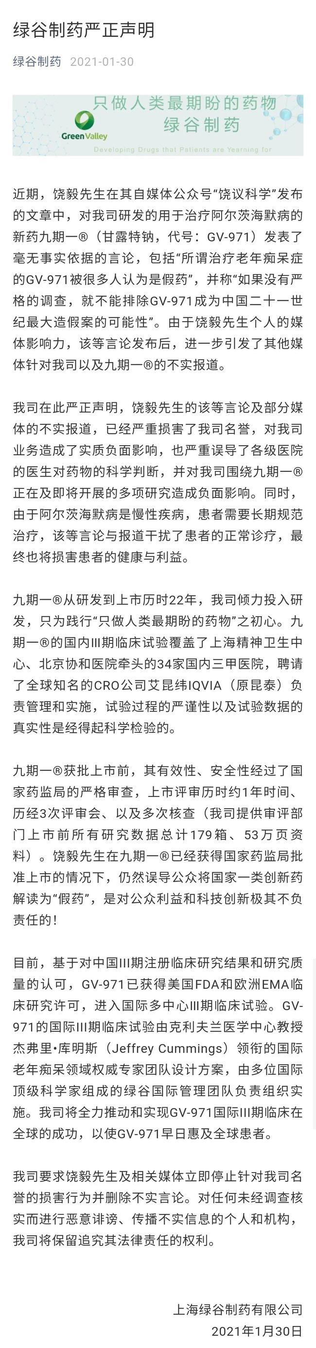 """绿谷制药回应饶毅质疑""""九期一"""""""