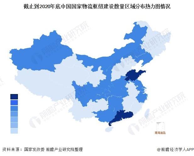 截止到2020年底中国国家物流枢纽建设数量区域分布热力图情况