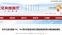 关于认定江西省5A、4A级乡村旅游点和江西省旅游风情小镇名单的通知