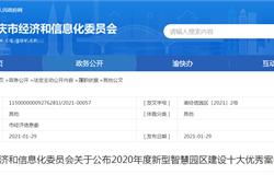 重庆:关于公布2020年度新型智慧园区建设十大优秀案例的通知