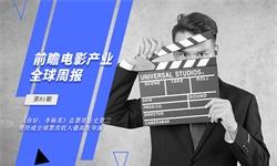 前瞻电影产业全球周报第81期:《你好,李焕英》总票房影史第三,贾玲成全球票房收入最高女导演