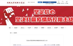 《沈抚示范区控制性详细规划优化论证》公示