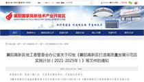 襄阳高新区打造高质量发展示范区实施计划(2021-2025年)