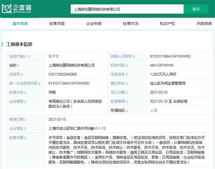 阿里巴巴关联企业成立上海菜划算公司