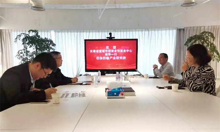 安徽宣城市招商服务中心领导莅临前瞻考察交流