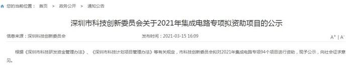 深圳集成电路94个项目拟获专项资助