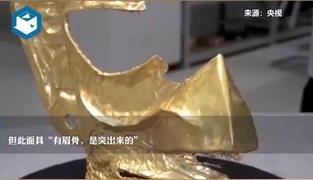 三星堆金面具上发现眉骨和耳洞