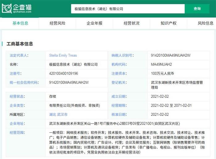 极狐信息技术(湖北)有限公司