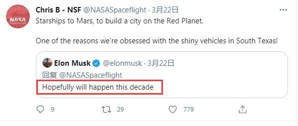 马斯克:将于2030年左右开建首座火星城市