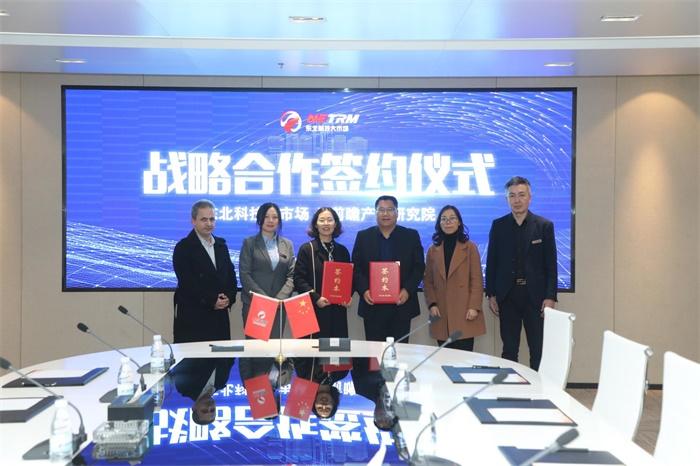 前瞻产业研究院与东北科技大市场签订战略合作协议