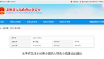 泰顺县:关于将凤垟乡长寿小镇纳入特色小镇建设的建议