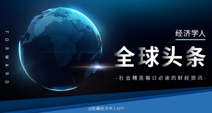 经济学人全球头条:腾讯试点强制6点下班,科大讯飞回应App被下架,祝融号火星车首批摄影作品公布