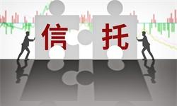 2020年中国信托行业市场竞争格局及发展趋势分析 行业发展竞争加剧