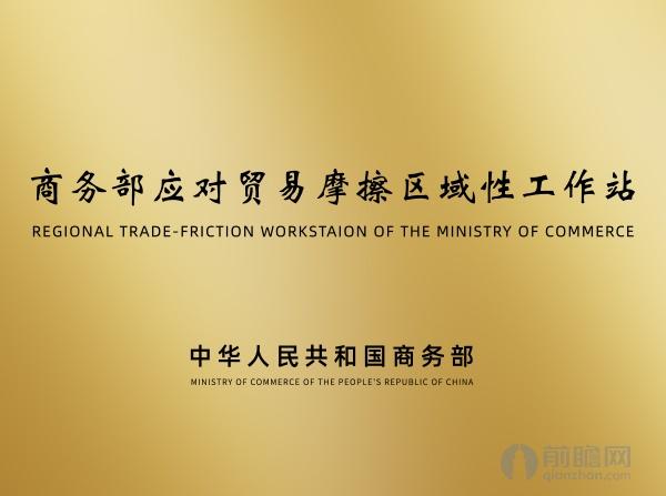 """粤港澳大湾区唯一""""应对贸易摩擦区域性工作站"""""""