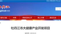 牡丹江市大健康产业开发项目
