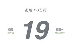 IPO日历丨携程今日正式登陆港交所,成为年内第四家回归港股的中概股