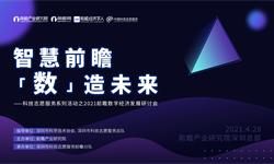 2021前瞻數字經濟發展研討會成功舉辦,助力中國數字經濟高質量發展