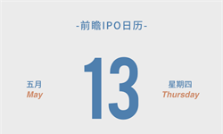 "IPO日歷丨沖擊""辣條第一股""!衛龍提交港交所上市申請"