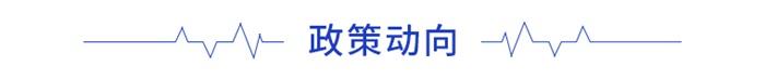 """前瞻产业园区周报第11期:""""1+8+X"""" 科技创新政策升级发布,北京环球度假区获LEED金级认证"""