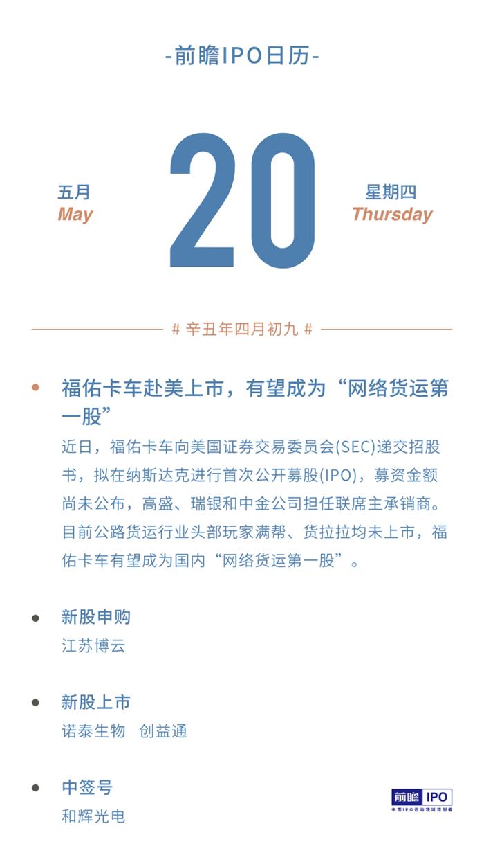 """IPO日历   福佑卡车赴美上市,有望成为""""网络货运第一股"""""""