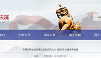 中国在线旅游消费总额已达万亿元 互联网+让旅游更有趣
