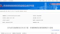 义乌市:关于进一步加快现代农业发展的若干意见
