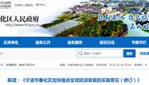 解读:《宁波市奉化区加快推进全域旅游发展的实施意见(修订)》