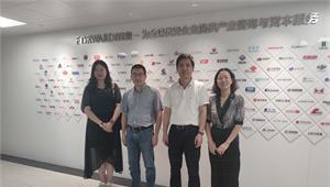 广东省工业园区协会与前瞻产业研究院就进一步深入合作展开洽谈