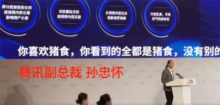 """骂谁呢?腾讯副总裁批低智洗脑短视频像""""猪食"""""""