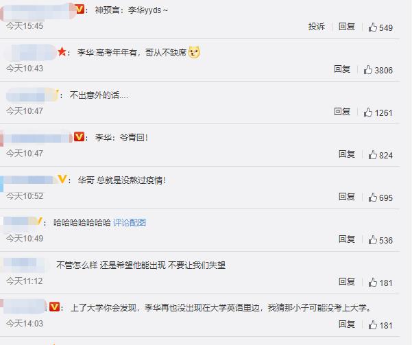 """又是你,Li Hua!北京高考英语作文为李华写""""道歉信"""""""