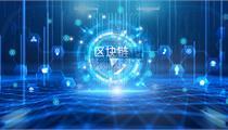 工业和信息化部 中央网信办印发关于加快推动区块链技术应用和产业发展的指导意见