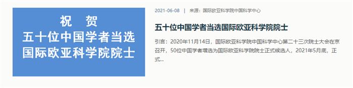 再创新高!50位中国学者当选国际欧亚科学院院士