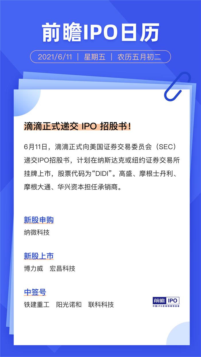 IPO日历丨滴滴正式递交 IPO 招股书!