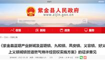 紫金县蓝塘产业新城及蓝塘镇、九和镇、凤安镇、义容镇、好义镇、上义镇城镇管道燃气特许经权营实施方案