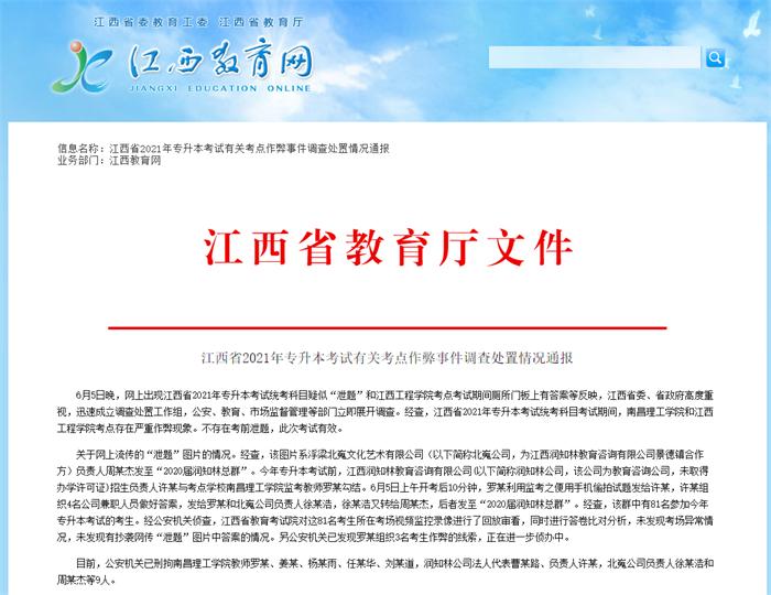 江西专升本作弊事件后续:多名大学教师被刑拘,考试有效