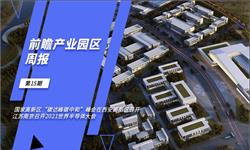 """前瞻產業園區周報第15期:國家高新區""""碳達峰碳中和""""峰會在西安高新區召開,江蘇南京召開2021世界半導體大會"""
