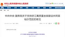 中共中央 国务院关于支持浙江高质量发展建设共同富裕示范区的意见