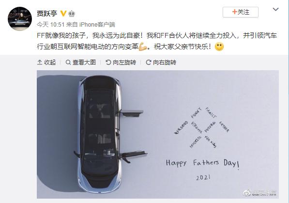 贾跃亭父亲节发文:FF就像我的孩子,网友:爸爸们都在等你回国