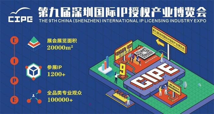 六大突破,创新突围,第九届CIPE深圳授权展八月盛大开幕!