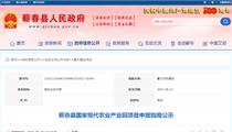 蕲春县国家现代农业产业园项目申报指南