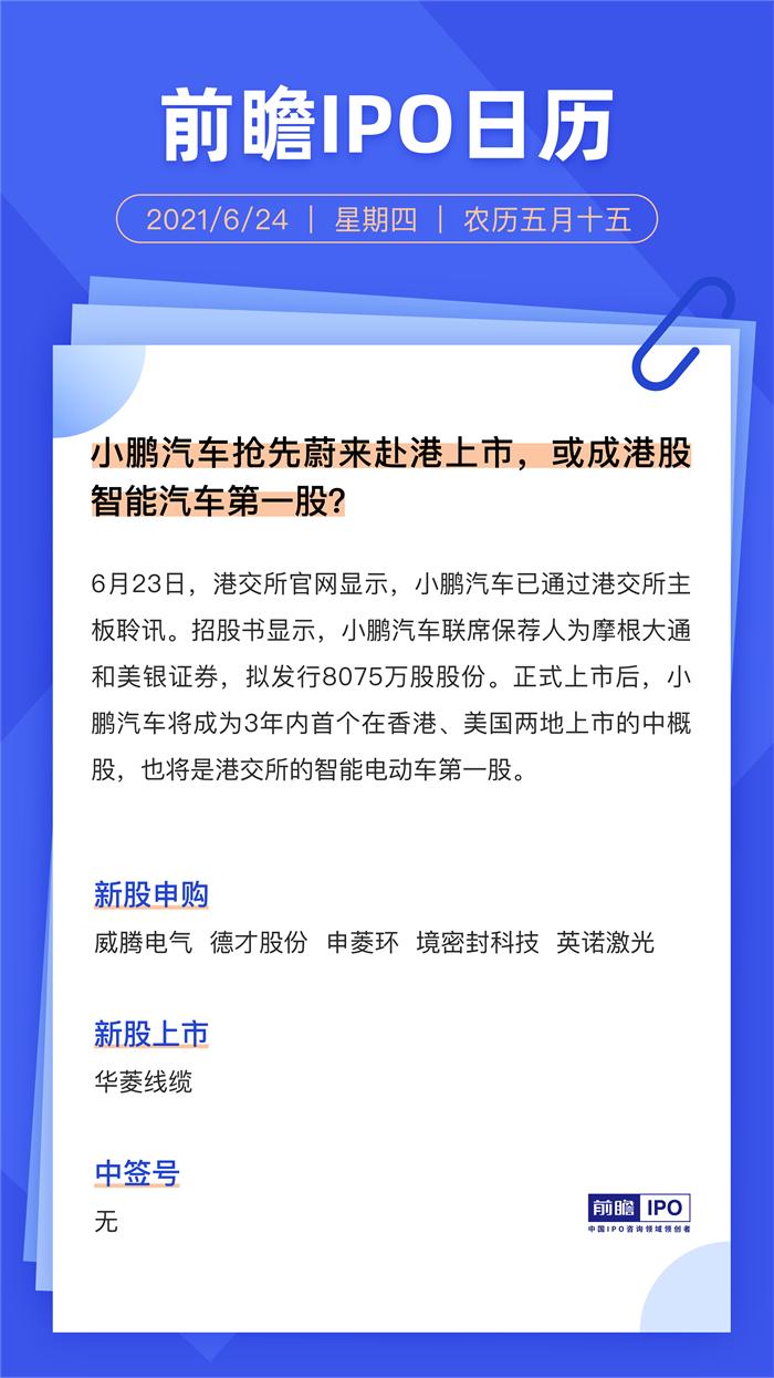 IPO日历丨小鹏汽车抢先蔚来赴港上市,或成港股智能汽车第一股?