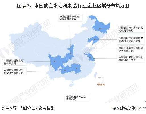 图表2:中国航空发动机制造行业企业区域分布热力图